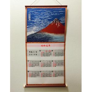 令和 織物カレンダー 赤富士  令和カレンダー|bussan10