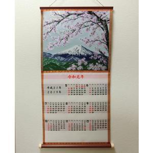 令和 織物カレンダー 桜と富士山 令和カレンダー|bussan10