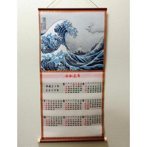 令和 織物カレンダー 波富士 令和カレンダー|bussan10