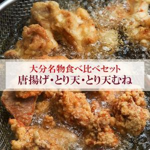 味自慢!大分 とり天・とり天「むね」・唐揚げ(冷凍) 食べ比べセット なつま屋バラエティ6袋セット|bussan10