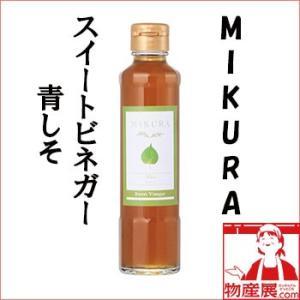 飲む酢 Sweet Vinegar MIKURA 青しそ 酢ビネガー|bussan10