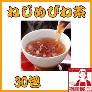 「ねじめびわ茶10」の3袋セット 計30包 十津川農場|bussan10