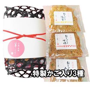京都 お土産 ちりめん山椒  佃煮 ちりめんじゃこ3種(山椒・七味・湯葉) 詰め合わせ(特製かご付き) bussan10