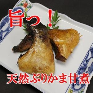 天然ぶりかま甘煮 ぶりかまめし・ぶりそぼろご飯 8切れ 寒ブリ 寒ぶり|bussan10