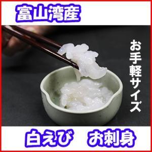 白えび お刺身(手むき・むき身)100g|bussan10