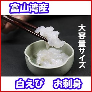 白えび お刺身(手むき・むき身)200g|bussan10