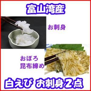 白えび お刺身2点ギフトセット(お刺身&おぼろ昆布締め)|bussan10