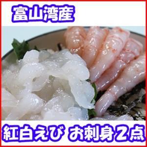 紅白えび お刺身ギフト2点セット(甘えび&白えび)|bussan10