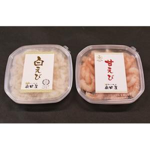 紅白えび お刺身ギフト2点セット(甘えび&白えび) bussan10 05