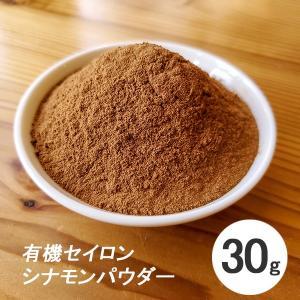 有機 オーガニック セイロンシナモン パウダー 30g スリランカ産 スパイス 香辛料