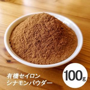 有機 オーガニック セイロンシナモン パウダー 100g スリランカ産 スパイス 香辛料|bussan10