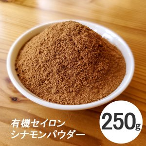 有機 オーガニック セイロンシナモン パウダー 250g スリランカ産 スパイス 香辛料
