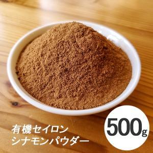 有機 オーガニック セイロンシナモン パウダー 500g スリランカ産 スパイス 香辛料