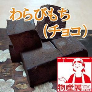 わらび餅チョコ 四季慈庵 わらびもち チョコレート
