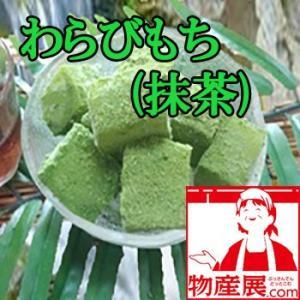 わらびもち抹茶 四季慈庵 わらび餅 |bussan10
