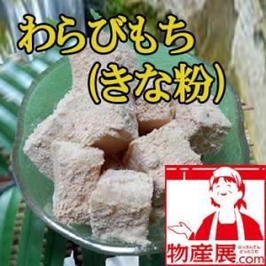 わらび餅きな粉 四季慈庵 わらびもち きなこ|bussan10