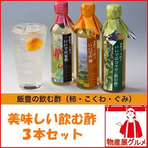 美味しい飲む酢 3本セット 柿酢 グミ酢 コクワ酢 飲み比べ 山形産|bussan10