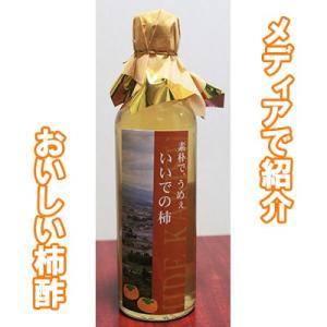 美味しい柿酢 2本セット 山形産|bussan10
