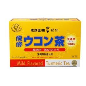 醗酵ウコン茶(60袋)2箱セット|bussan10