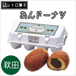 あんドーナツ(卵パック8個入り) 手土産に人気のレトロ菓子|bussan10