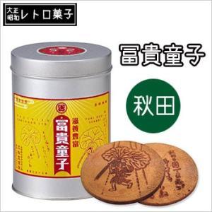 カステラ煎餅 冨貴童子(1缶20枚入り)(ブリキ缶) レトロ菓子を手土産に|bussan10