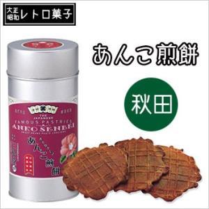 あんこ煎餅(1缶30枚入り)(ブリキ缶)2缶セット レトロ菓子を手土産に|bussan10