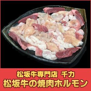 松阪牛 ホルモン 約500g|bussan10