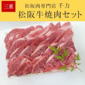 松坂牛 焼肉セット|bussan10
