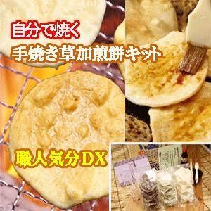 手焼き草加せんべい(煎餅) 自分で焼く職人キット|bussan10