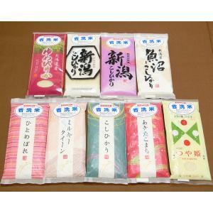 1000円ポッキリ 全9種類 真空パッケージ お米の食べ比べセット 選べる2袋(各300g 約2合) bussan10 02
