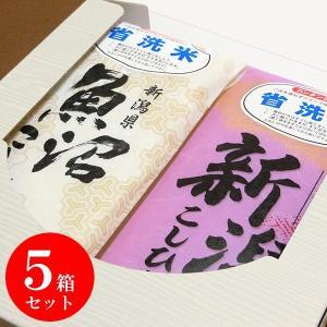 引越し 挨拶 ギフト 退職 お礼 プレゼント お米の食べ比べ 化粧箱入り 5箱セット 真空パッケージ|bussan10