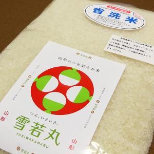 1000円ポッキリ 新米 30年産 山形県産雪若丸 お試し 900g すわげんの省洗米|bussan10