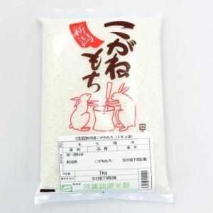 新潟県産 もち米 こがねもち 30年産 1KG袋入り×2袋 すわげんの省洗米 1000円ポッキリ|bussan10