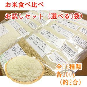 1000円ポッキリ 全15種類 お米の食べ比べ お試しセット 選べる3袋(各300g 約2合) ななつぼし 青天の霹靂 金のいぶき つや姫 雪若丸 新之助 こがねもち|bussan10