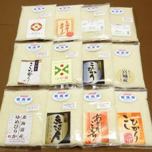 全14種類 お米の食べ比べ 選べる2袋(各900g)すわげんの省洗米|bussan10