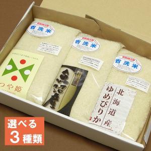 全14種類 お米の食べ比べ ギフトセット 選べる3袋(各900g)すわげんの省洗米|bussan10
