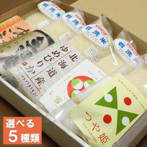 全14種類 お米の食べ比べ ギフトセット 選べる5袋(各900g)すわげんの省洗米|bussan10
