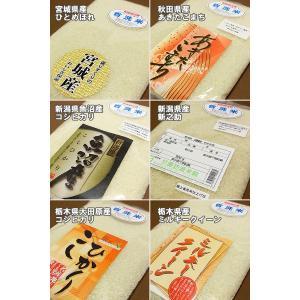 全14種類 お米の食べ比べ ギフトセット 選べる5袋(各900g)すわげんの省洗米|bussan10|04