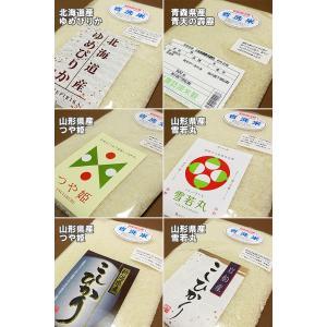 全14種類 お米の食べ比べ ギフトセット 選べる5袋(各900g)すわげんの省洗米|bussan10|05