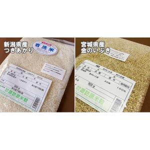 全14種類 お米の食べ比べ ギフトセット 選べる5袋(各900g)すわげんの省洗米|bussan10|06