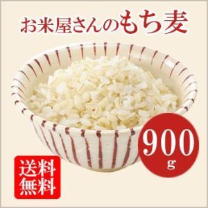 お米屋さんのもち麦 900g もち性のもち麦 低カロリー 食...