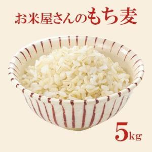 お米屋さんのもち麦 お得な5kg(1kg×5袋) もち性のも...