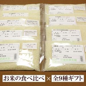 全13種類 お米の食べ比べ ギフトセット 選べる9袋(各300g 約2合)|bussan10