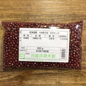 1000円ポッキリ メール便 平成29年 北海道産 大納言小豆 500g|bussan10