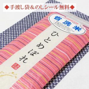 引越し 挨拶 退職 お礼 プチギフト 全8種類から選択 お米(手渡し袋付き) 3個セット|bussan10|02