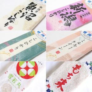引越し 挨拶 退職 お礼 プチギフト 全8種類から選択 お米(手渡し袋付き) 3個セット|bussan10|08