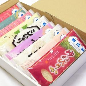 厳選 全9種類 真空パッケージ お米の食べ比べ ギフトセット(各300g 約2合)|bussan10