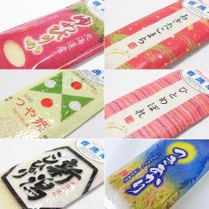 厳選 全9種類 真空パッケージ お米の食べ比べ ギフトセット(各300g 約2合)|bussan10|05