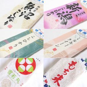 厳選 全9種類 真空パッケージ お米の食べ比べ ギフトセット(各300g 約2合)|bussan10|06