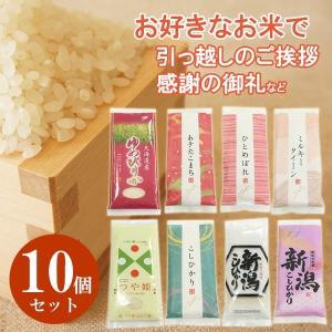 引越し 挨拶 退職 お礼 プチギフト 全8種類から選択 お米(手渡し袋付き) 10個セット|bussan10